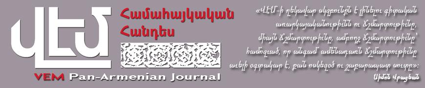 ՎԷՄ համահայկական հանդես / Vem Academic Journal